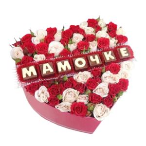 """Сердечко с цветами и надписью из шоколадных букв """"Мамочке"""""""